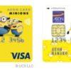 イオンカード ミニオンズは映画が1000円でみれる
